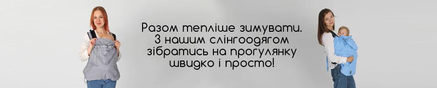 Слінгоодяг